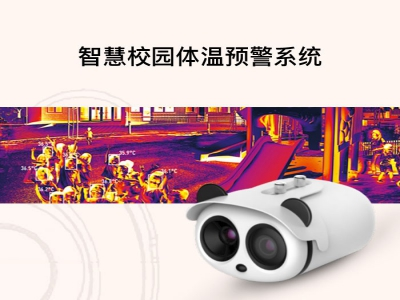 AI双光热成像产品(TG-NSC20_V1型)