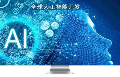 中国人工智能场景开发